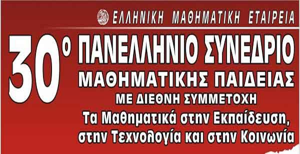 synedrio_karditsa