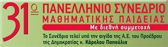 Κλικ εδώ για να συνδεθείτε με την ιστοσελίδα του 31ου Πανελλήνιου Συνεδρίου Μαθηματικής Παιδείας