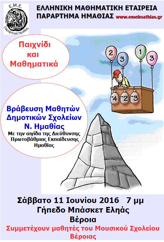 vravefsi_11-6-2016-F