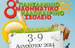 8o-summer-school
