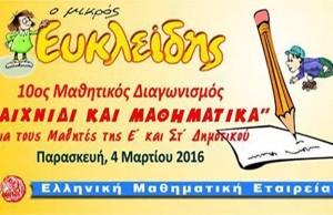 vravefsi-2016-epityxontes